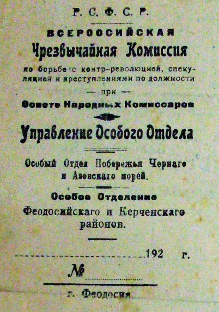 Саме у цій «конторі» служив Каляєв на зламі 1920-1921 років