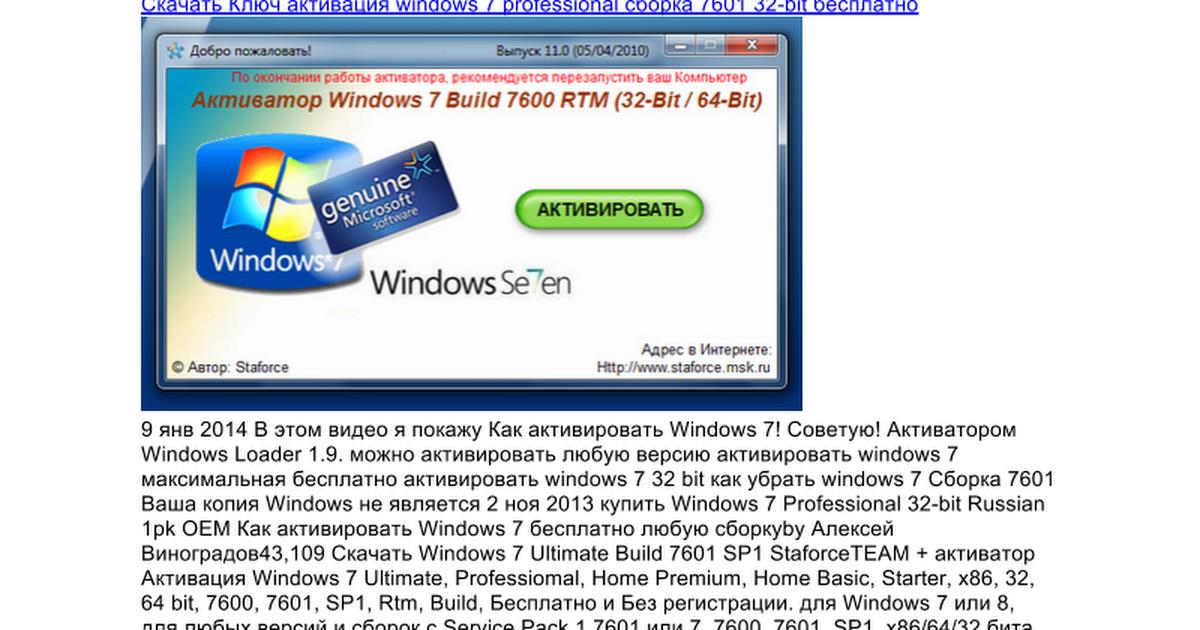 Кряк Для Windows 7 7600