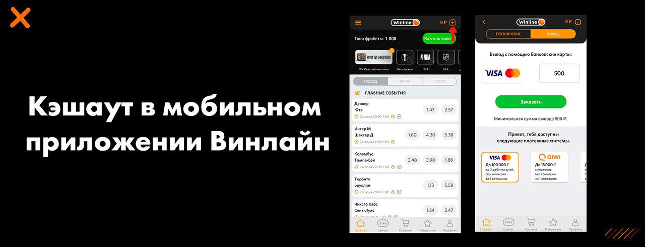 Кэшаут в мобильном приложении Винлайн