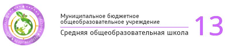 http://13-school.ru/
