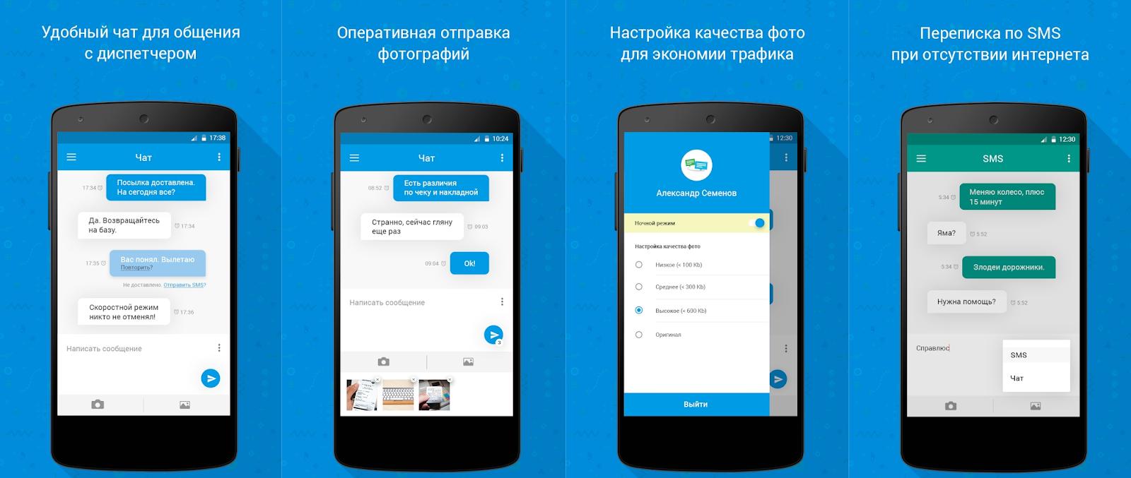 Мобильное приложение Wiachat для водителей