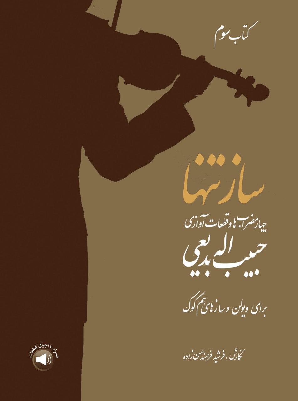 کتاب ساز تنها جلد 3 چهارمضرابها و قطعات آوازی حبیبالله بدیعی نگارش فرشید فرهمند حسنزاده انتشارات سرود