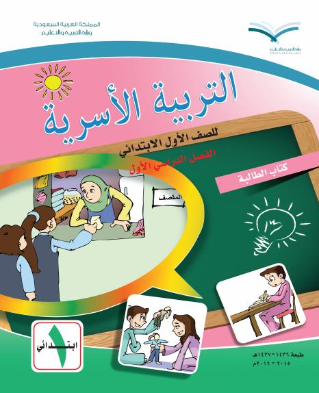 كتاب التربية الاسرية اول ابتدائي الفصل الاول