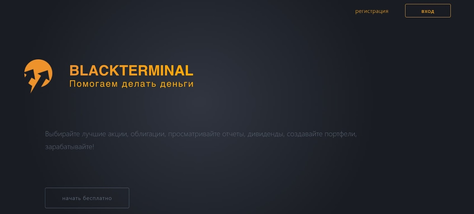 Black Terminal: отзывы реальных клиентов и экспертный обзор условий реальные отзывы