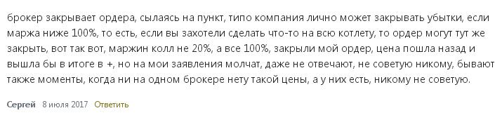 Отзыв о брокере-мошеннике LiteForex - 2
