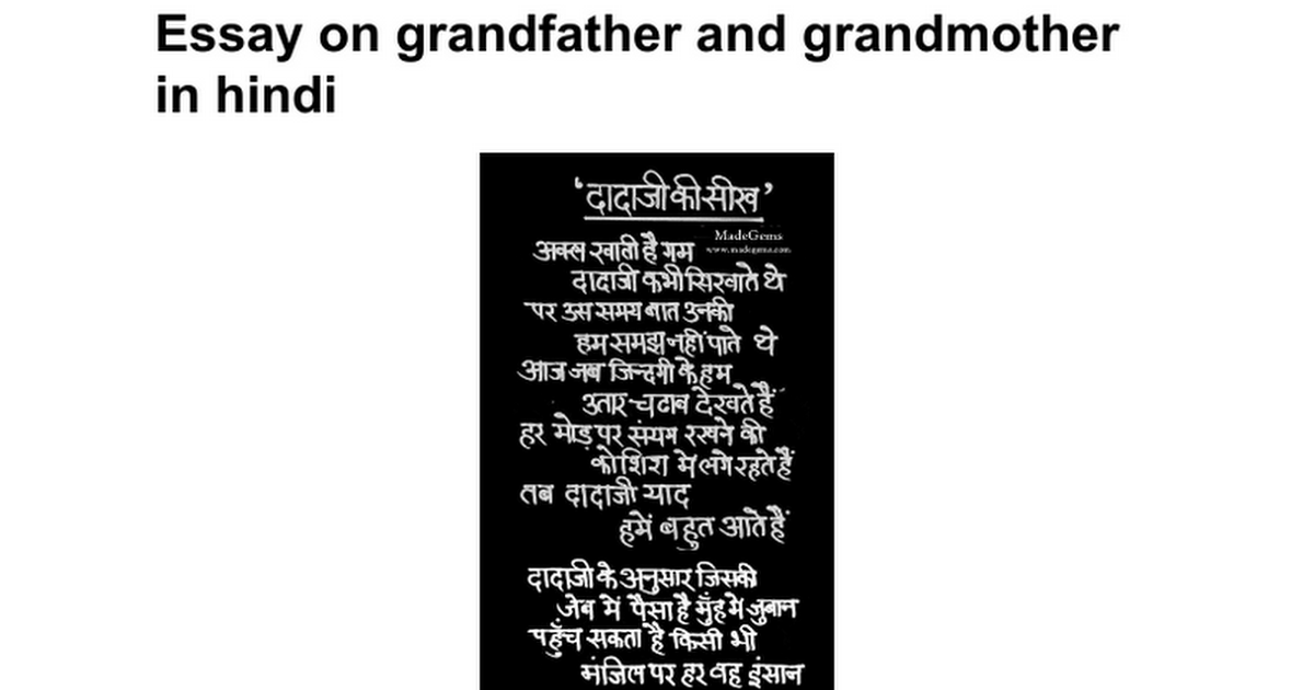 essay on grandfather and grandmother in hindi google docs