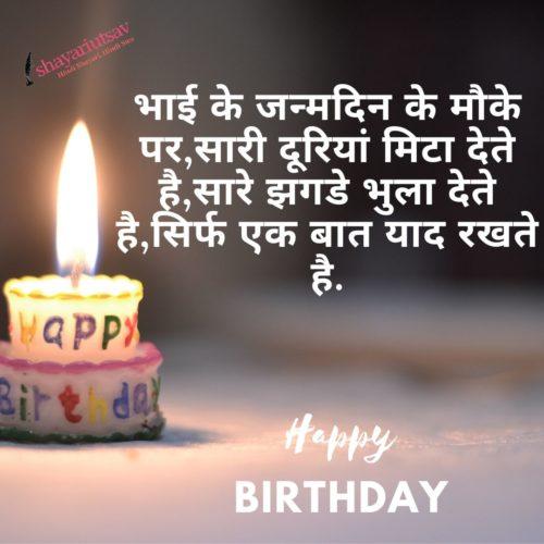 romantic birthday shayari for wife in hindi