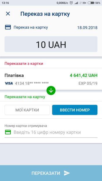 D:РR_commentsTAS2UПополнить картуScreenshot_2_online.kapowai.tas2u.png