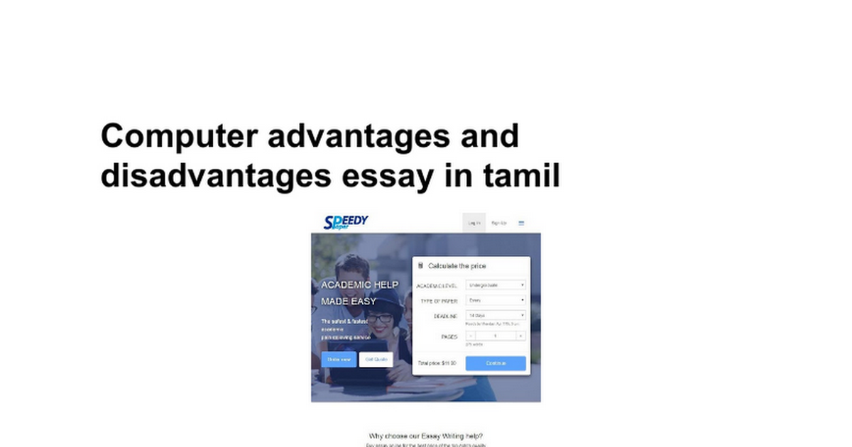 computer advantages and disadvantages essay in tamil google docs