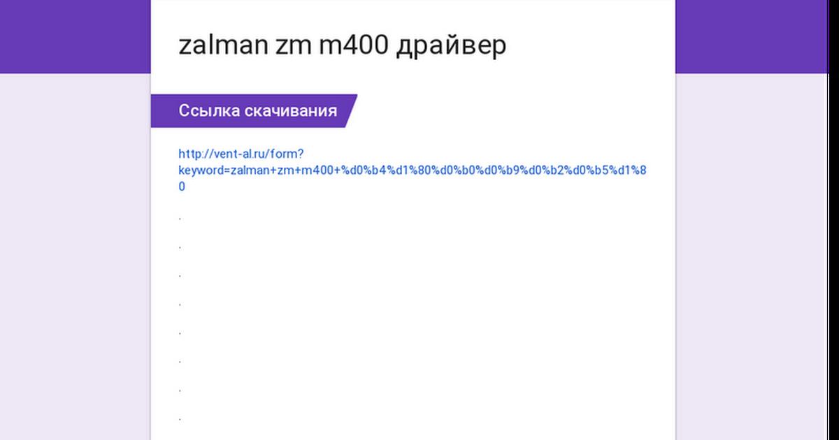 zalman zm m400 драйвер