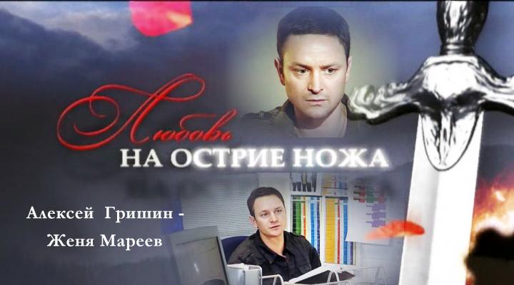 Фильмография сериал ЛЮБОВЬ НА ОСТРИЕ НОЖА сайт ГРИШИН.РУ