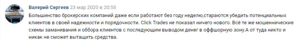 Click Trades: отзывы вкладчиков и детальный обзор торговых условий