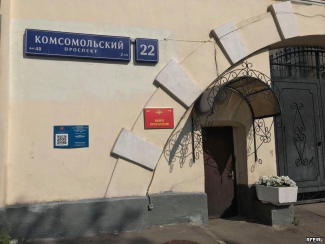 Вход на территорию комплекса зданий МО РФ, где расположена войсковая часть 26165 (бюро пропусков расположено в соседнем здании бывших Хамовнических казарм по адресу Комсомольский проспект, дом 22)