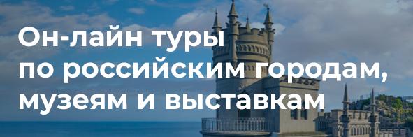Онлайн-туры по российским городам, музеям, выставкам