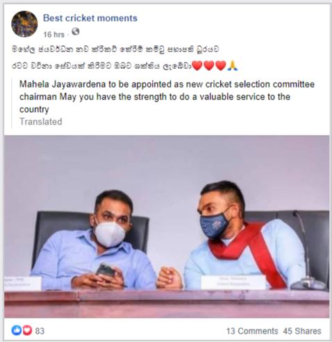 D:\AAA -Fact Checking\Completed\AAA-Publish\Sinhala\2021\36 Mahela Cricket Selection\මහේල-ජයවර්ධන-නව-ක්_රිකට්-තේරීම්-කමිටු-Best-cricket-moments-Facebook.png