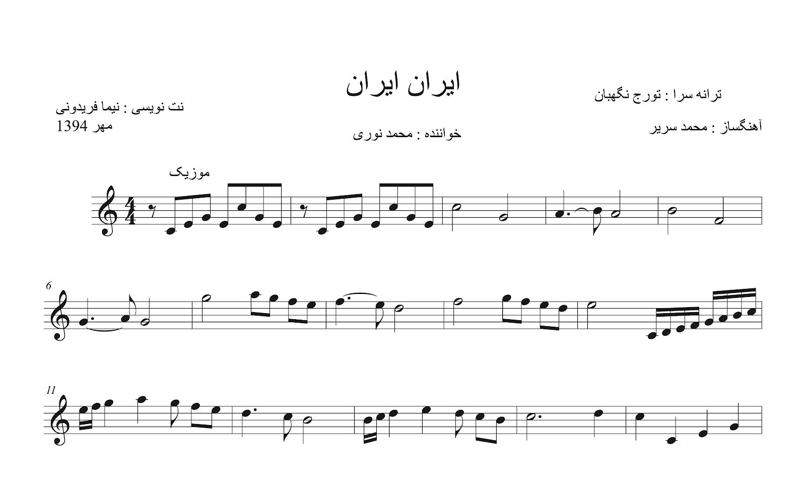 نت ایران ایران محمد سریر محمد نوری