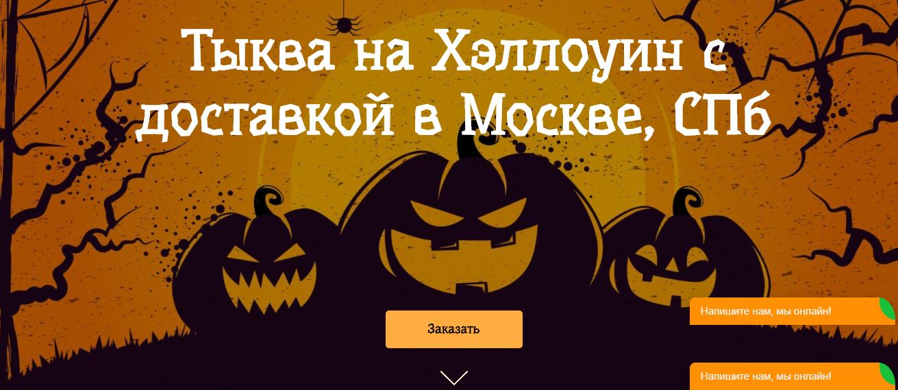 Хэллоуин 2020: сайт IHALLOWEEN.RU