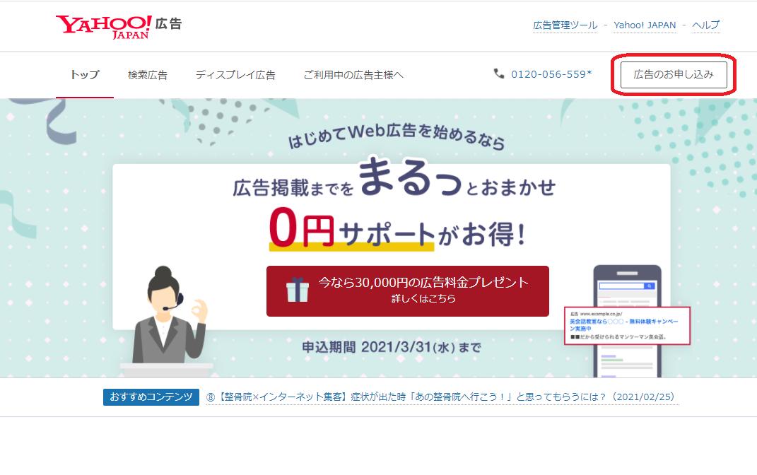 Yahoo!広告の公式ページ