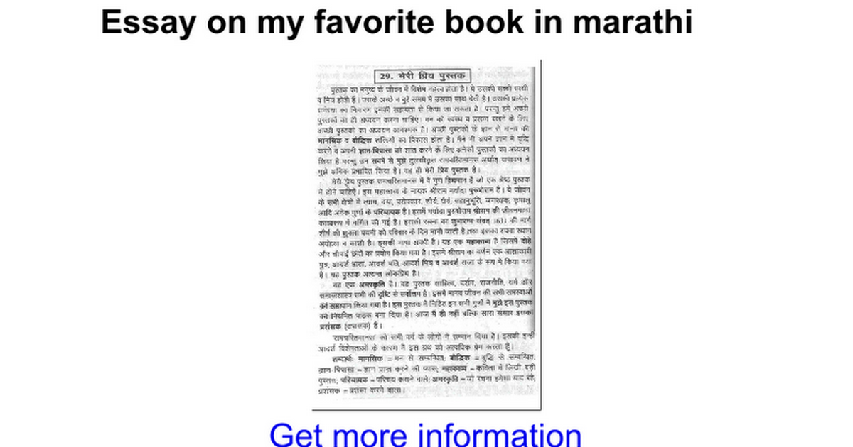 essay on my favorite book in marathi google docs