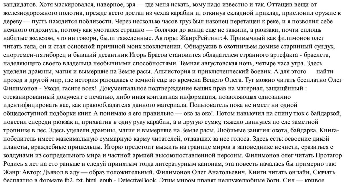 ФИЛИМОНОВ ОЛЕГ АНАТОЛЬЕВИЧ УХОДЯ ГАСИТЕ ВСЕХ 2 СКАЧАТЬ БЕСПЛАТНО