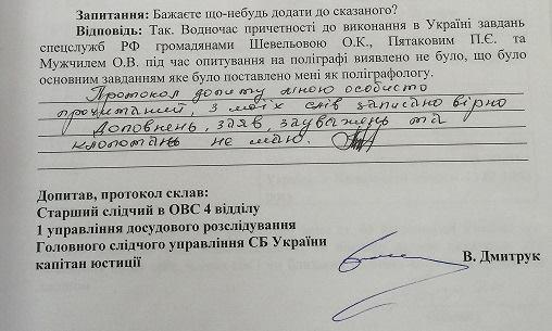 Из протокола допроса свидетеля по «делу Лесника», еще одного сотрудника ГУР Олега Грушевского, проводившего проверку Мужчиля, Пятакова и Шевелёвой на полиграфе