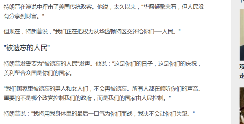 特朗普宣誓就职:权力交还给美国人民   BBC 中文网.png