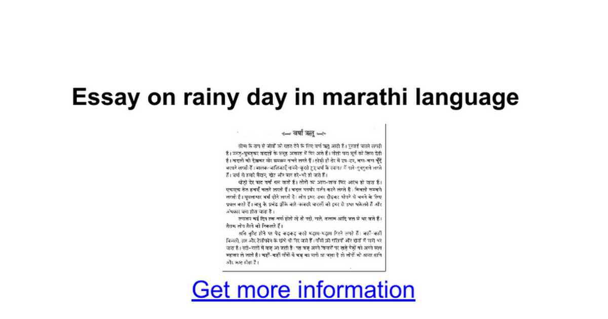 essay on rainy day in marathi language google docs