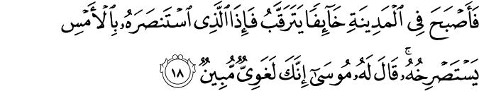 alQashash-28_18.png