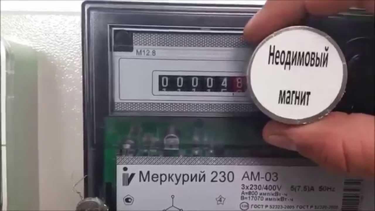Описание: Картинки по запросу как остановить электросчетчик
