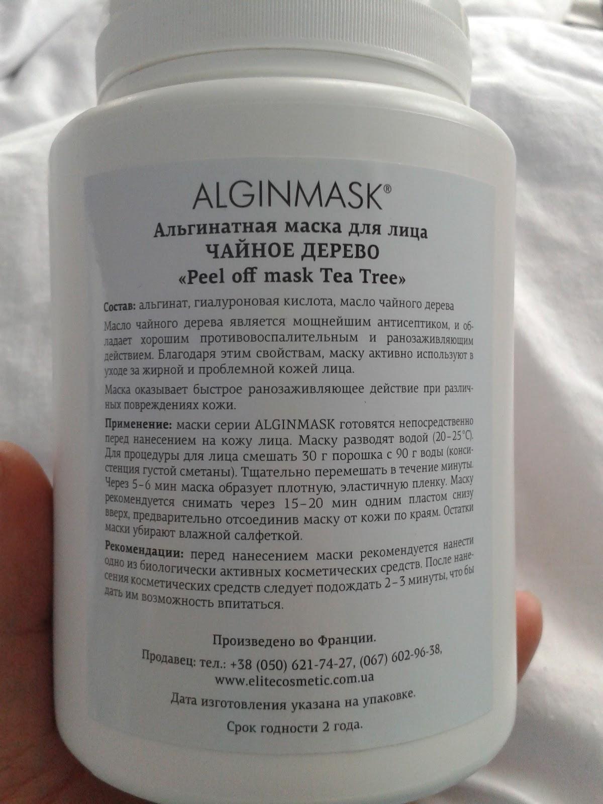 склад альгінатної маски та її застосування