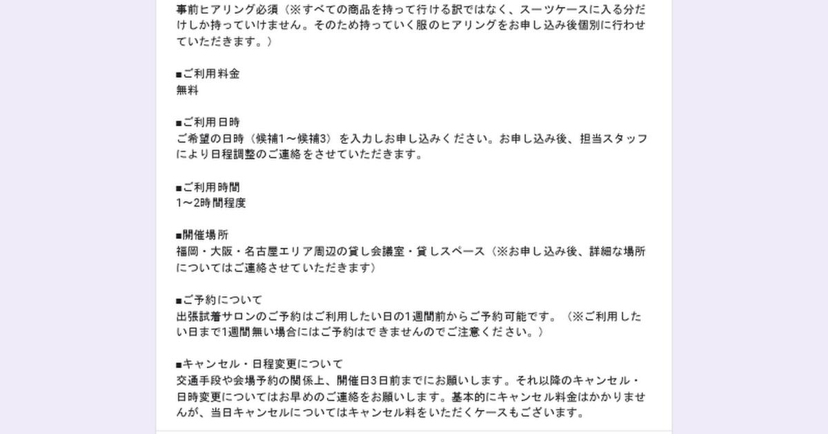 Sサイズ男子注目!日本初の「出張試着サロン」が9月10日(火)から大阪・名古屋・福岡で予約開始 2番目の画像