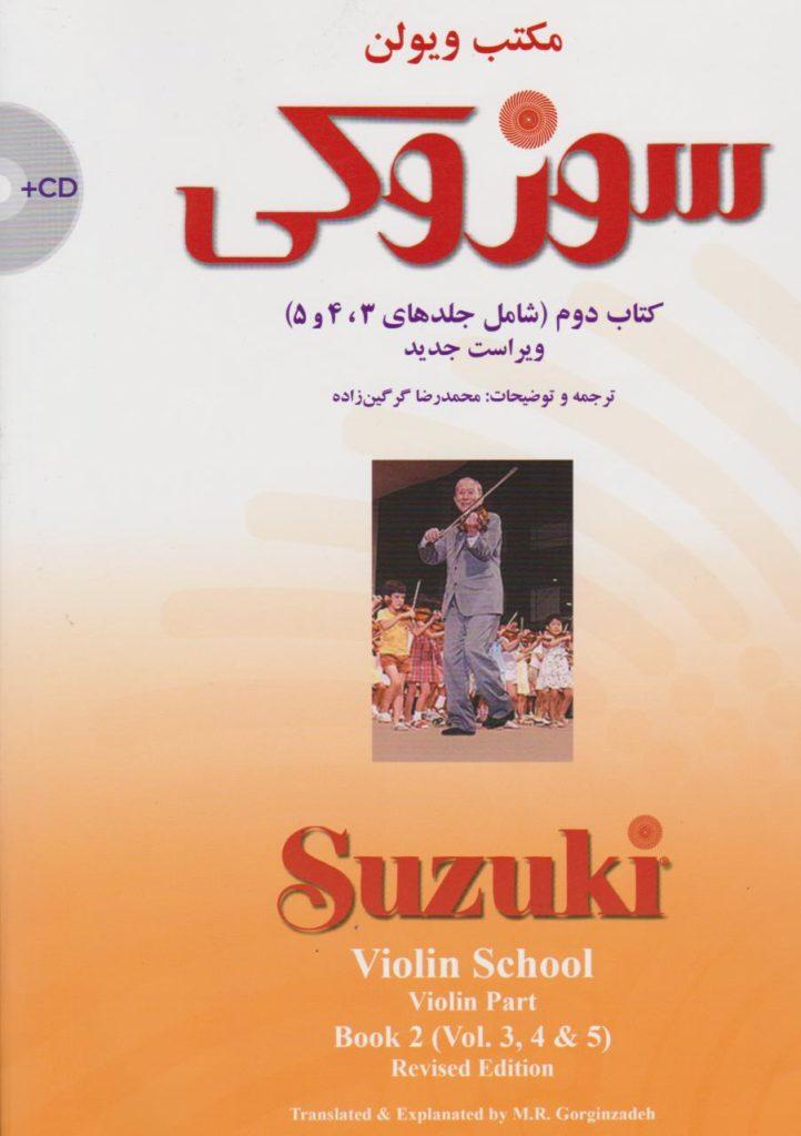 کتاب مکتب ویولن سوزوکی کتاب دوم (شامل جلد 3-4-5 ) محمدرضا گرگین زاده انتشارات سرود