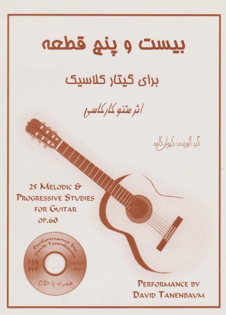 کتاب ۲۵ قطعه برای گیتار کلاسیک کیوان کاوه انتشارات رهام