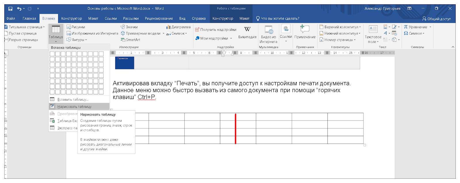 """для добавления разделительных линий используйте """"нарисовать таблицу"""" в ворде"""