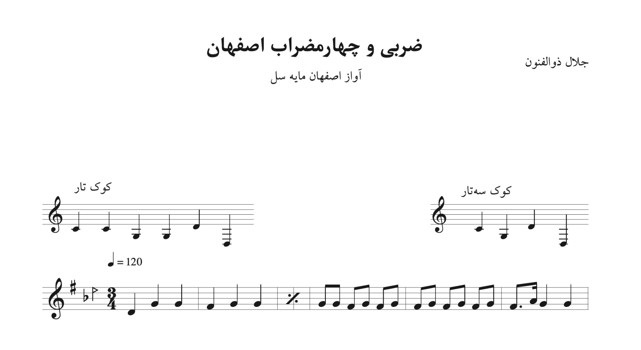نت ضربی و چهارمضراب اصفهان جلال ذوالفنون