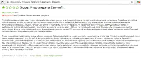 Веб-ресурс otzovichka ru, отзыв о шулерах AstraMine