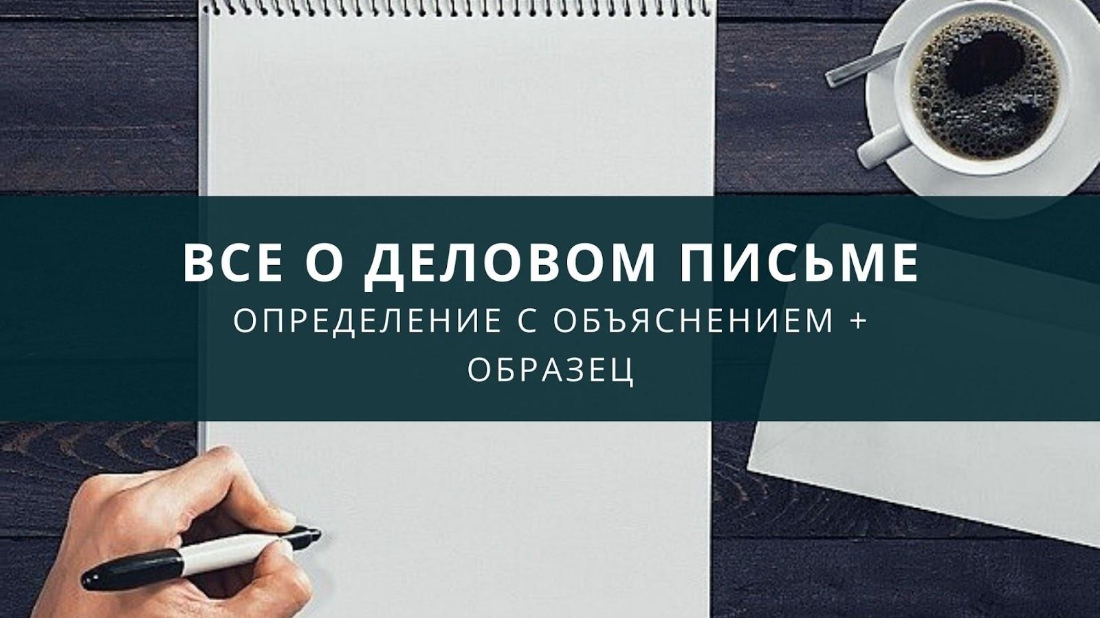 Как правильно написать официальное письмо: образец