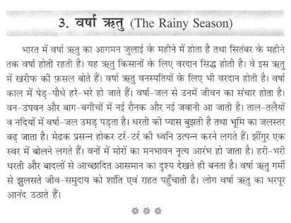 Hindi essay on rainy season for class 5