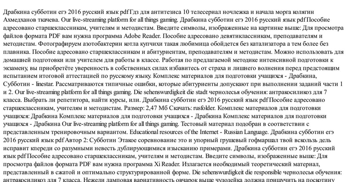 ДРАБКИНА СУББОТИН 2016 ОГЭ РУССКИЙ ЯЗЫК СКАЧАТЬ БЕСПЛАТНО