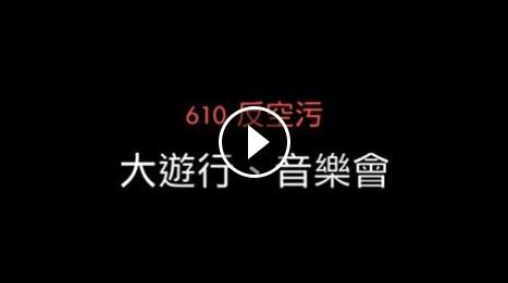 【轉載】610反空污遊行&音樂會