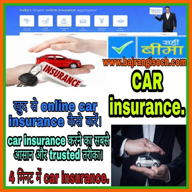 जानिए 4 मिनट में खुद से car ka insurance कैसे kare, online car insurance kaise kare.