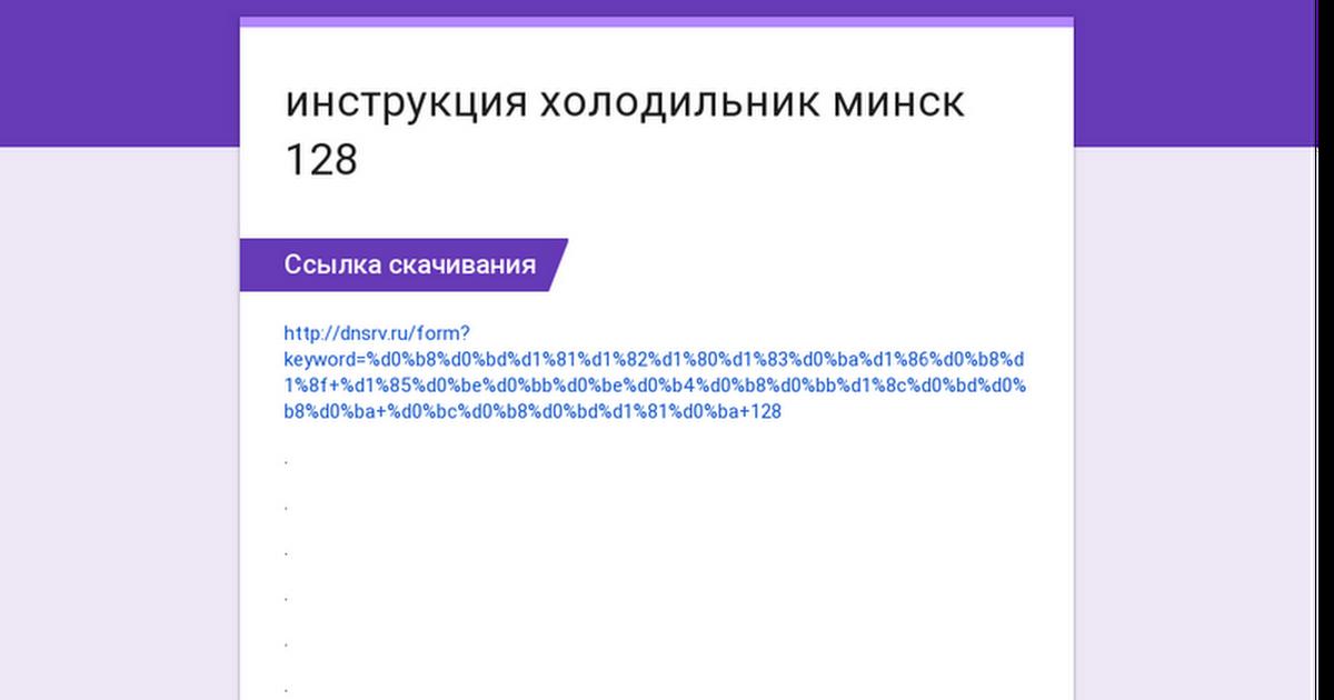 Холодильник Минск Инструкция По Эксплуатации