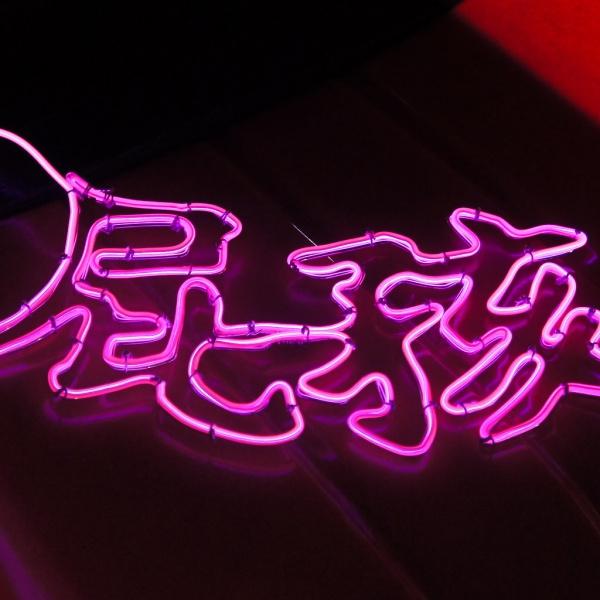 品品學堂11月活動-霓虹中文字燈DIY