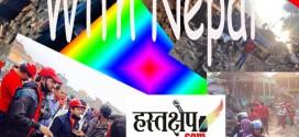 भारतीय मीडिया की दादागीरी के विरुद्ध नेपाल उबला #GoHomeIndianMedia