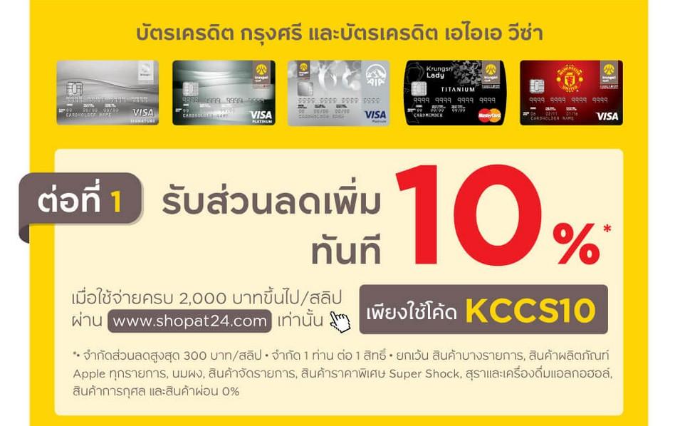 ShopAt24-1.jpg
