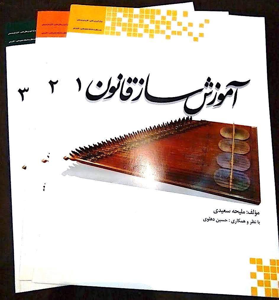 کتاب آموزش قانون سه جلدی ملیحه سعیدی انتشارات مبنای خرد