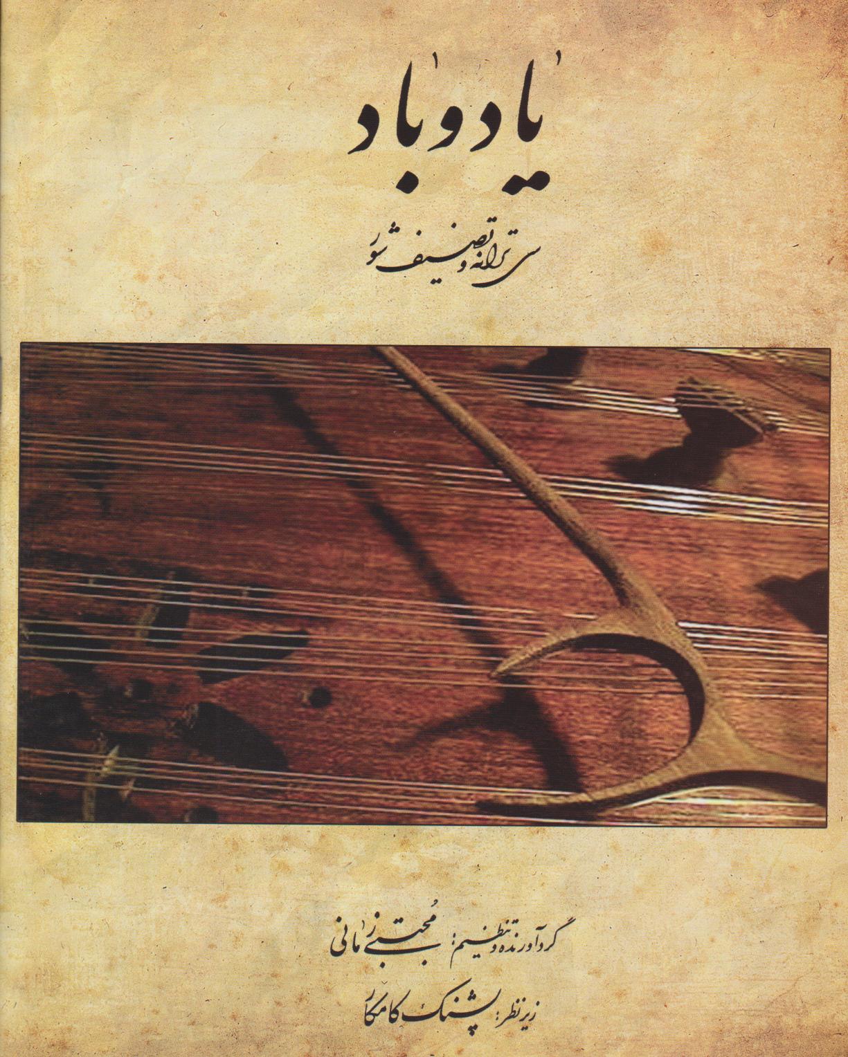 کتاب یاد و باد مجتبی زمانی انتشارات هستان