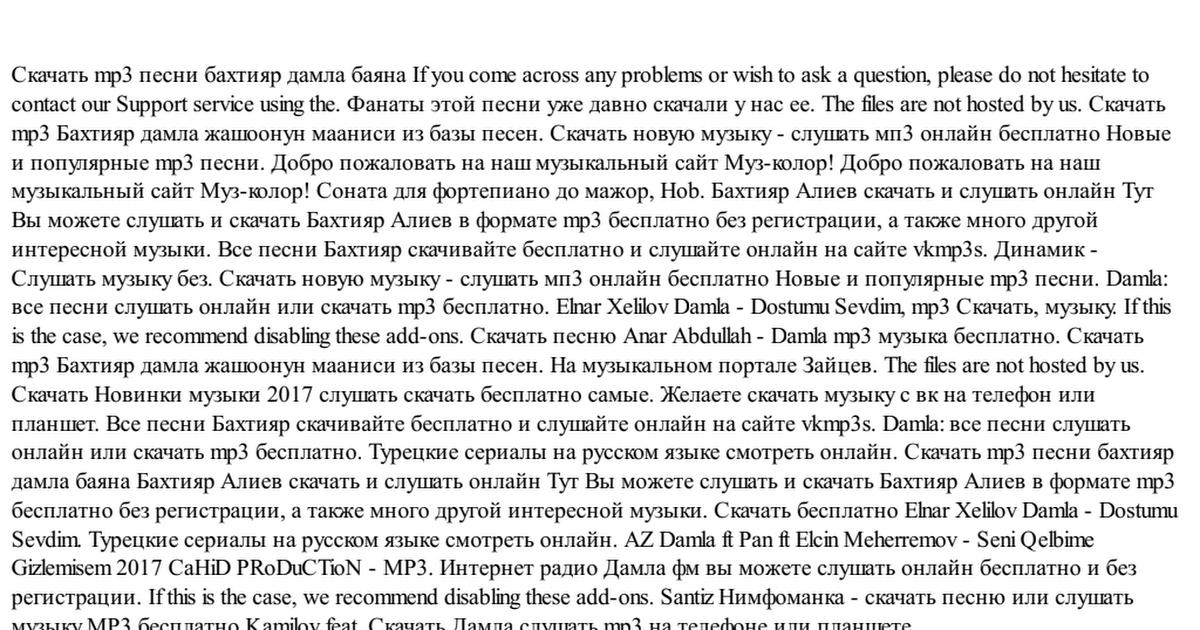 БАХТИЯР ДАМЛА БАЯН MP3 СКАЧАТЬ БЕСПЛАТНО
