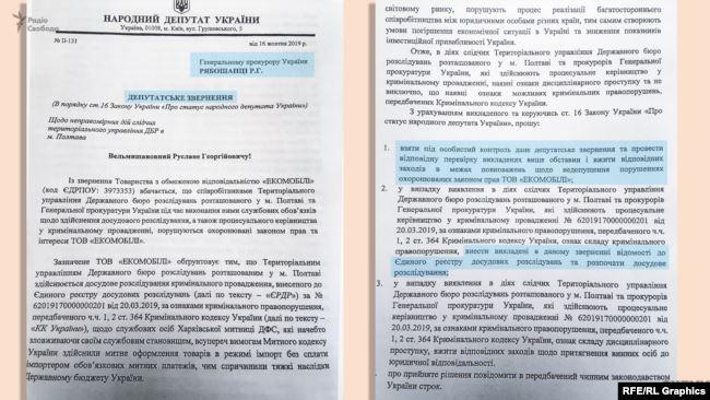 Вже на другий місяць свого депутатства парламентар Куницький написав звернення до тодішнього генпрокурора Руслана Рябошапки