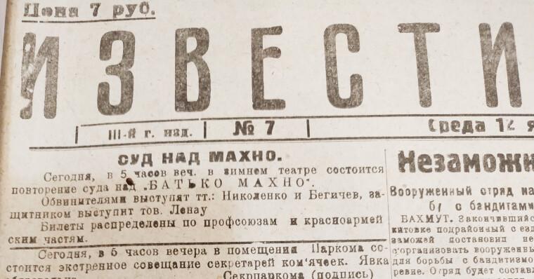 """Информация из елисаветградских """"Известий"""""""